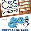 OS 設定に沿って Web サイトもダークモード化させる CSS