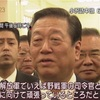 小沢一郎に胡主席となんと話したんですか?との問いに「解放の戦いはまだ済んでいない。人民解放軍でいえば、野戦軍の司令官として頑張っていると伝えた」と答えたのが、今も恐ろしい。