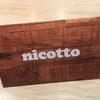 袋井 NICOTTO(ニコット)1500円のリーズナブルなヘアカット専門店