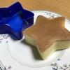 クリスマスにおススメ|セリアの星型厚焼きホットケーキ型で奇麗に焼けたよ!