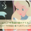 ディズニーの人気アニメ『不思議の国のアリス』の基本情報!タートルスープが食べられていたって本当?