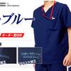 研修医のスクラブ選びの指針【2019年度版】