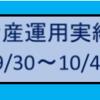 資産運用実績(9/30~10/4)