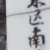 【江東区】南砂町