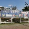 J2第40節 20161106 カマタマーレ讃岐戦 Pikaraスタジアム