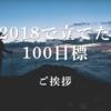 2018-Pe-13.@マークぐるりんで振り返る2018年に立てた100の目標とその進捗状況