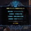 【MHW】アステラ祭2019配信バウンティ 8/14(水)分【PS4】