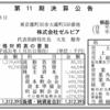 町田ゼルビアの株式会社ゼルビア 第11期決算公告