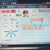105.オリジナル選手 本田慶太選手 (パワプロ2018)