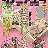 「ジュニアエラ」に戸塚さんおすすめの3冊