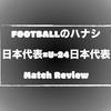 【A代表とU24代表は何が違ったのか】日本代表 vs U-24日本代表