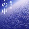 空の中/有川浩 感想
