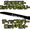 【GANCRAFT】ロッドの保管や移動に便利なロッドアクセサリー「ロッドベルト・ティップカバー」通販予約受付開始!