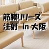 大阪で筋膜リリース注射を受けれるクリニックをまとめました