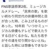 【FNS歌謡祭 第2夜】
