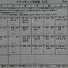12月の予定表