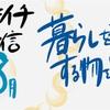 【ツキイチ通信】8月の振り返り【テーマ:暮らしを楽にする物を買う】