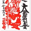 昔は「密」 今は「無人」の寺に虎と狐と犬と猫 〜正伝寺の御朱印・御首題(東京・港区)