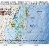 2017年09月20日 18時09分 宮城県沖でM3.0の地震