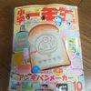 アンキパンメーカーが欲しくて雑誌『小学1年生』を購入!早速暗記パンを作ってみました!