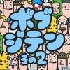 ボブジテン1.2.3 -日本大好きボブの辞典-