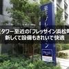 【京王プレッソイン浜松町 レビュー】東京タワー至近で観光に使える快適なホテル