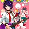【not違法サイト】『僕のヒーローアカデミア』の漫画最新刊とアニメを実質無料で読む方法