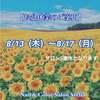 お盆休業のお知らせ(8/13~8/17は5連休となります)☆