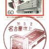【風景印】名古屋吹上郵便局