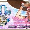 【FGO】1300万DL突破キャンペーン!