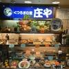 新大阪の地下にある居酒屋庄やで飲み会。麻婆豆腐がとても辛くて美味しかったです