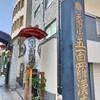 【目黒散歩】五百羅漢寺に入ったら楽しかった【説法】