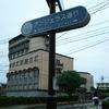 2017年10月 長崎 その5(出島と防空壕)