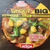 カップヌードル「エナジー味噌ジンジャー」を食べてみました