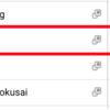【クリック率2.3倍?】ブログカードのクリック率を再計測したんですがいかがでしょうか?
