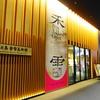 オープンしたての中之島香雪美術館に行ってきた@大阪