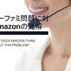 【決定版】ミニスーファミ問題についてAmazonに直接確認して判明したこと