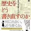 文学の歴史をどう書き直すのか──二〇世紀日本の小説・空間・メディア