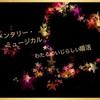 湖月わたる30周年公演Vol.1『わたるのいじらしい婚活』感想 / sg 朝海ひかる