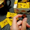 【当選】『和漢のミルクチョコ』3箱もらった。