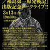 釣崎清隆「原子力戦争の犬たち/福島第一原発記」リリイベあるよー!