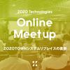【オンラインMeetup イベントレポート】ZOZOTOWNシステムリプレイスの裏側