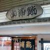 船橋のお寿司屋で新年会!@山浦鮨 初訪問