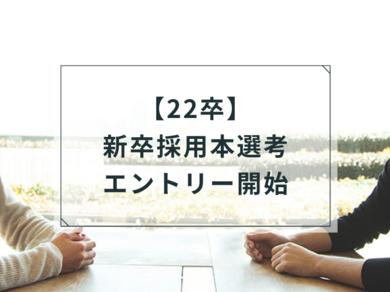 【22卒】新卒採用本選考エントリー開始