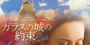 【ガラスの城の約束】映画あらすじネタバレ感想:機能不全家族のアル中父を美化した感動作