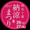 201麻布十番 納涼まつりをもっと楽しむための最新詳細情報(日程・人気の屋台・混雑状況)