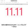 【ハピタス】 シングルズデーSALEで秋冬新作22%OFF! 海外ブランドショッピングサイトFarfetchで1.5%ポイント!