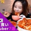 韓国の女性大食いYouTuber7選!かわいいのに大食いするモッパンが楽しすぎる!