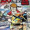 『20世紀「模型」少年雑記録 (ホビージャパンMOOK 928)』 柿沼秀樹 ホビージャパンMOOK ホビージャパン
