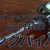 【DAIWA】ノーシンカーからビッグベイトまでキャスト出来る川村光太郎さん監修ベイトロッド「スティーズ6111HSBキングバイパー」通販予約受付開始!